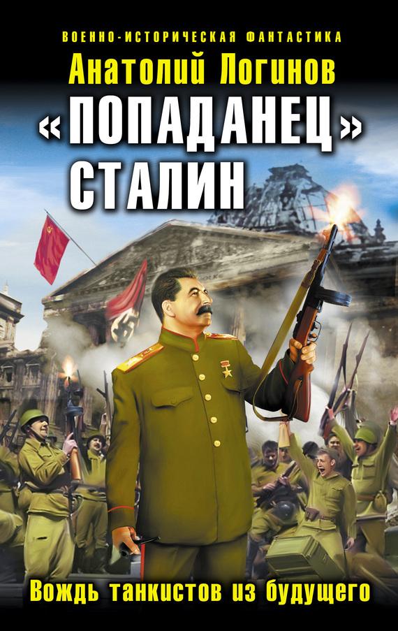 Скачать Анатолий Логинов бесплатно Попаданец Сталин. Вождь танкистов из будущего