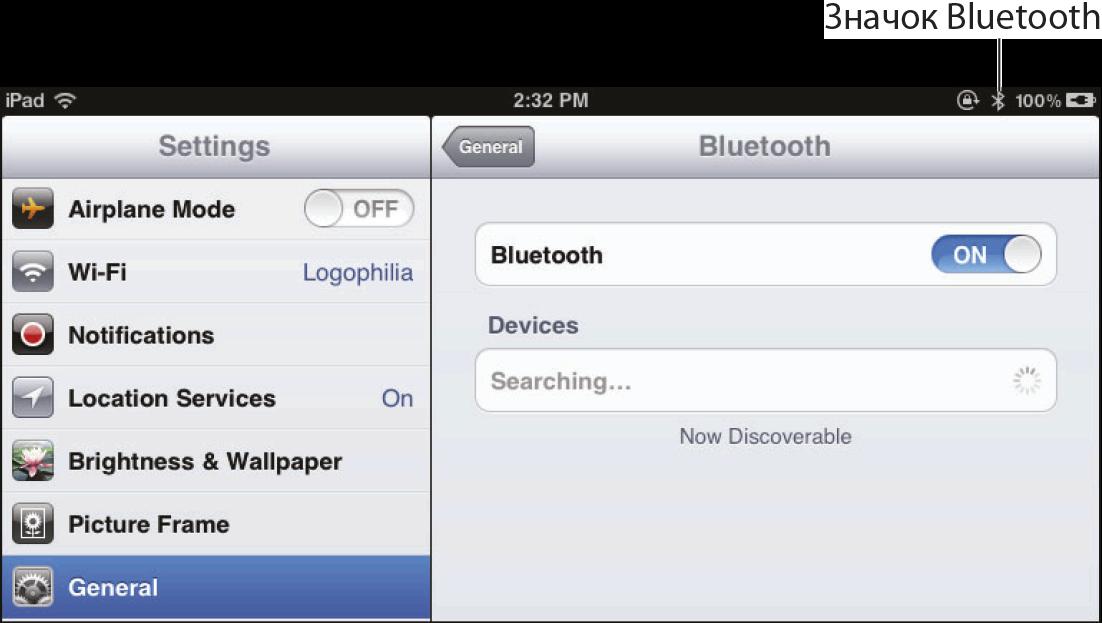 Как сделать чтобы bluetooth