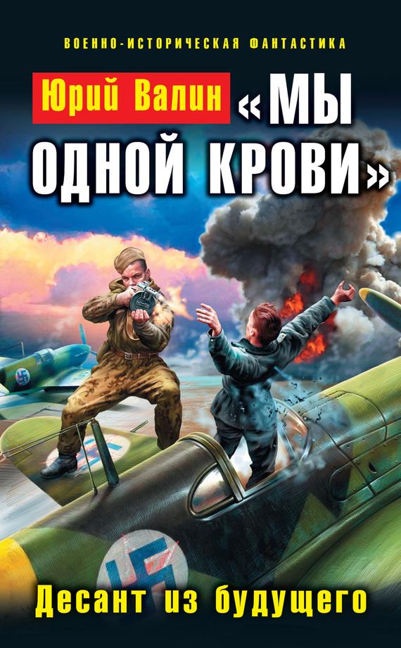 Юрий Валин - «Мы одной крови». Десант из будущего