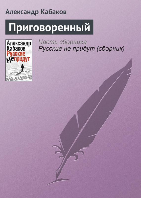 Александр Кабаков Приговоренный