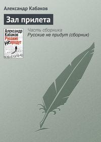 Кабаков, Александр  - Зал прилета