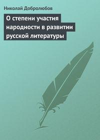 Добролюбов, Николай  - О степени участия народности в развитии русской литературы