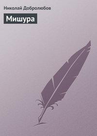 Добролюбов, Николай  - Мишура