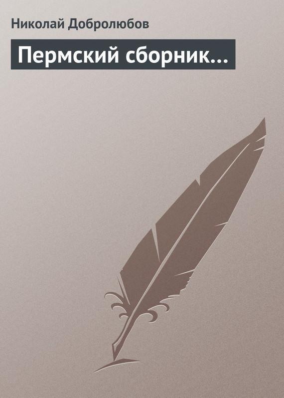 Николай Александрович Добролюбов Пермский сборник…