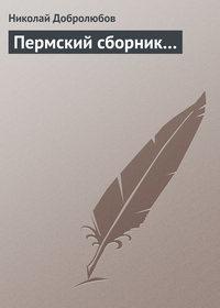 Добролюбов, Николай  - Пермский сборник…