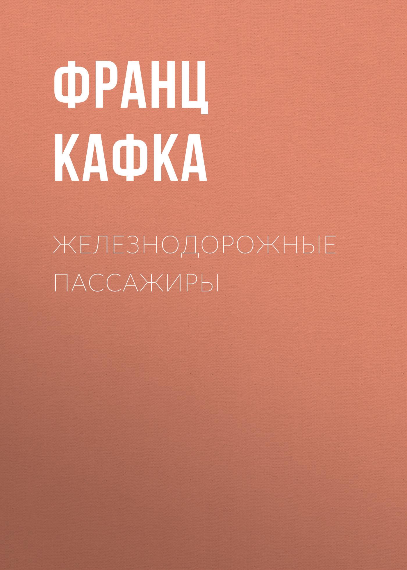 Франц Кафка Железнодорожные пассажиры
