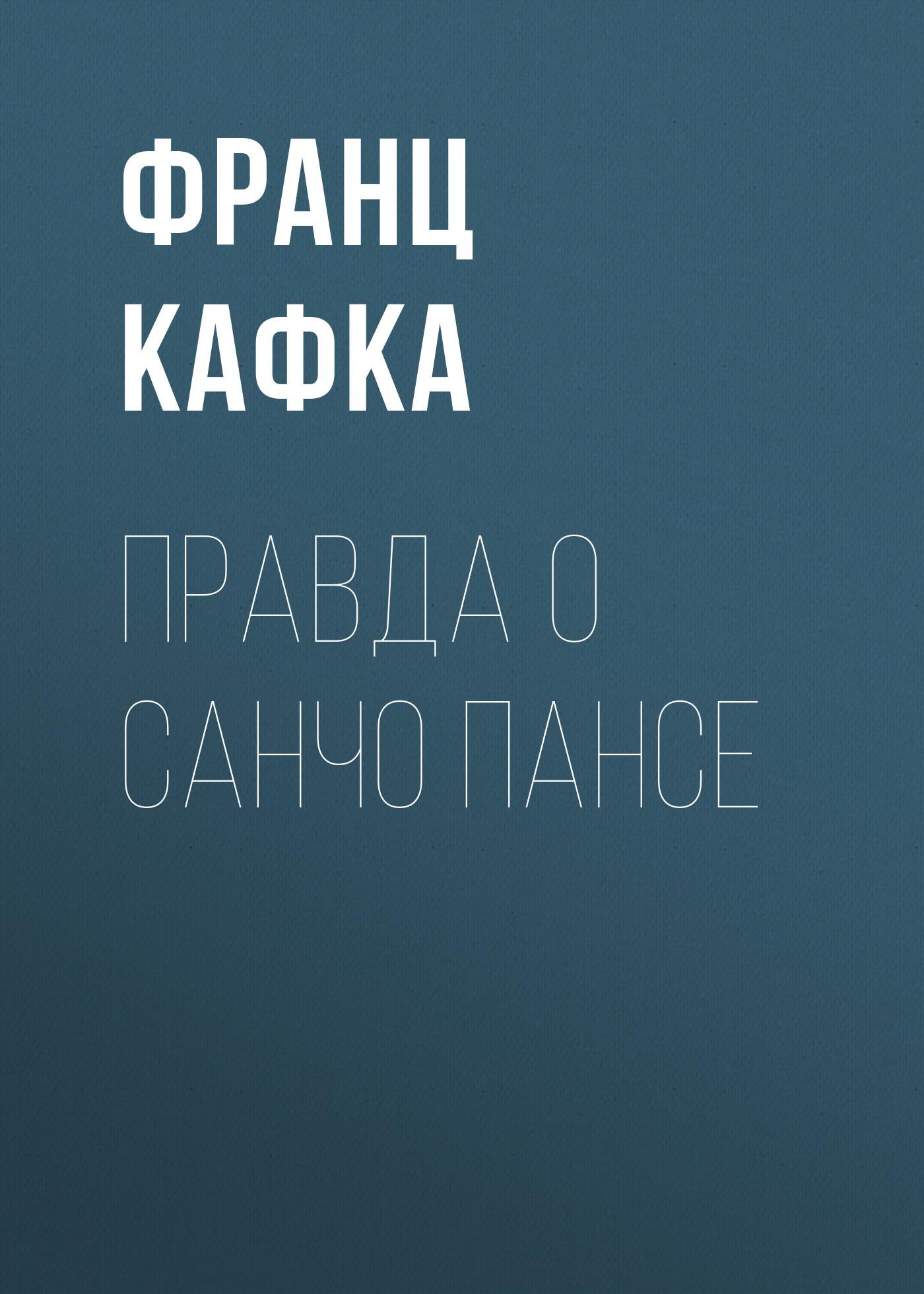 Франц Кафка Правда о Санчо Пансе ISBN: 978-5-4467-0658-7 франц кафка франц кафка дневники