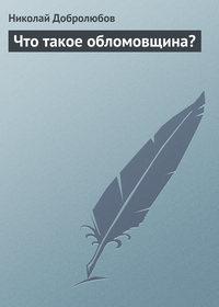 Добролюбов, Николай  - Что такое обломовщина? (отрывок из статьи)