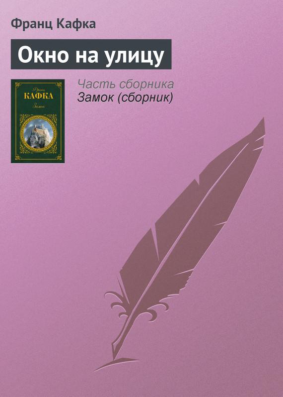 Франц Кафка Окно на улицу ISBN: 978-5-4467-1800-9 франц кафка франц кафка дневники