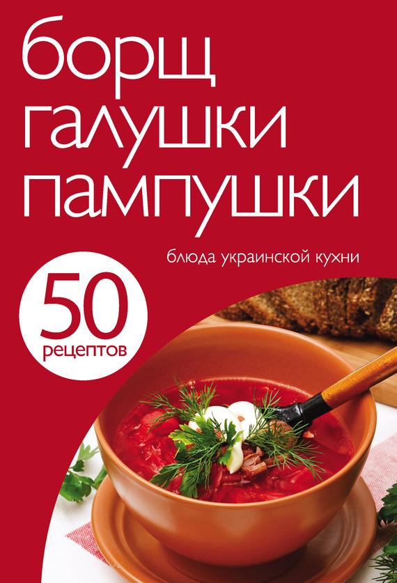 Отсутствует 50 рецептов. Борщ, галушки, пампушки. Блюда украинской кухни sovmestnyie proektyi s ukrainskoy birzh