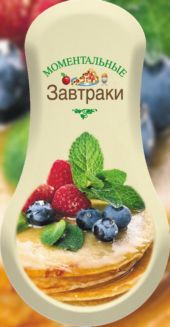 Отсутствует Моментальные завтраки вкусные истории книга для записи рецептов
