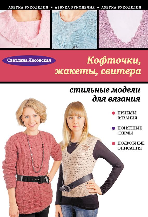 Светлана Лесовская бесплатно