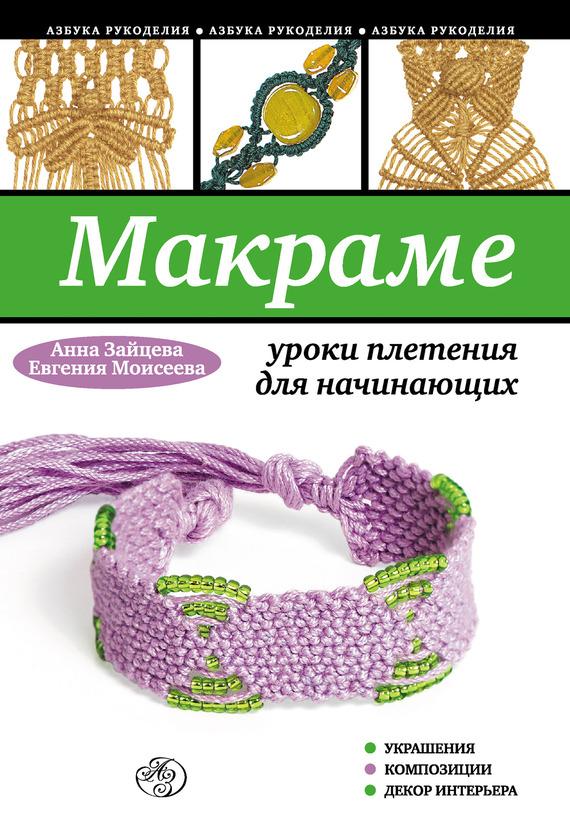 Анна Зайцева Макраме: уроки плетения для начинающих анна зайцева лепим из пластилина веселые уроки