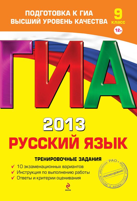 ГИА 2013. Русский язык. Тренировочные задания. 9 класс