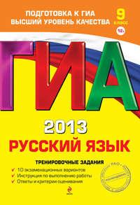 Львова, С. И.  - ГИА 2013. Русский язык. Тренировочные задания. 9 класс