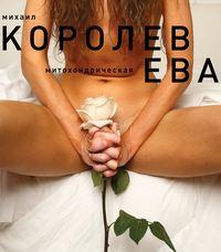 Королёв, Михаил  - Ева
