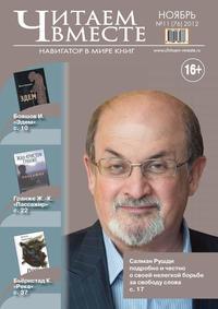 - Читаем вместе. Навигатор в мире книг &#847011 (76) 2012