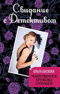 Баскова, Ольга  - Убийственное кружево орхидей