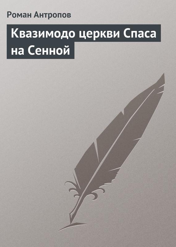 Роман Антропов бесплатно
