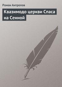 Антропов, Роман  - Квазимодо церкви Спаса на Сенной