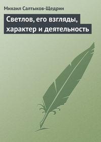 Салтыков-Щедрин, Михаил  - Светлов, его взгляды, характер и деятельность