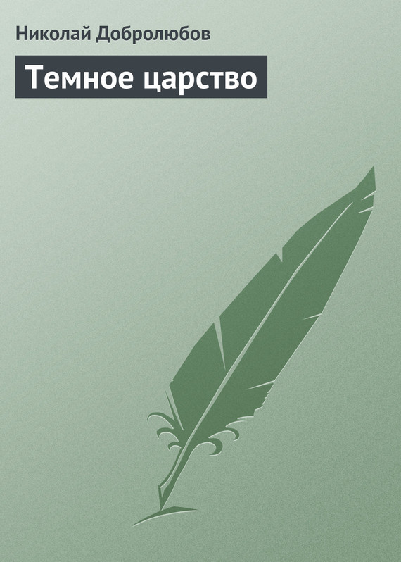 Обложка книги Темное царство, автор Добролюбов, Николай