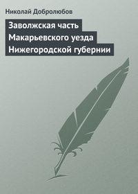 Добролюбов, Николай  - Заволжская часть Макарьевского уезда Нижегородской губернии