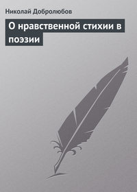 Добролюбов, Николай  - О нравственной стихии в поэзии