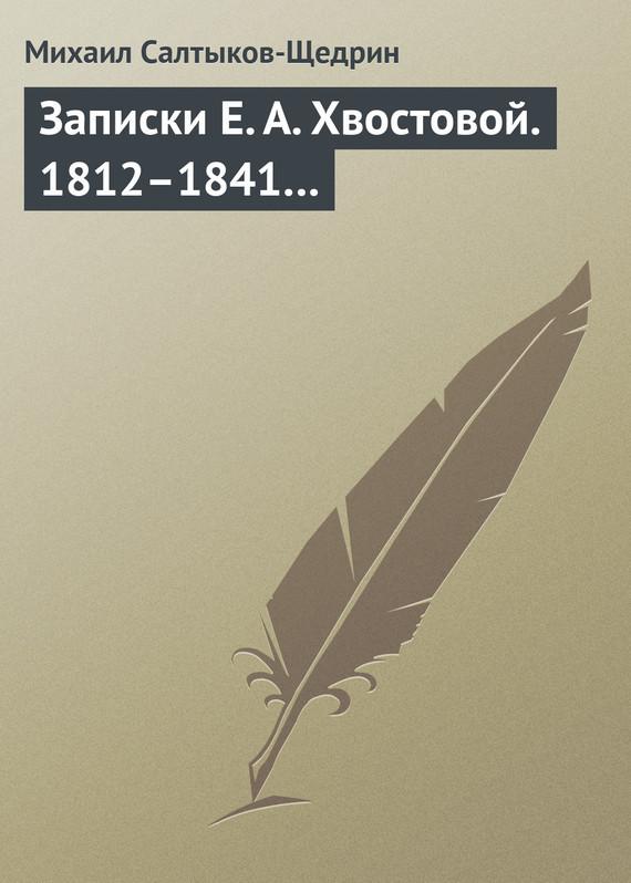 М. Е. Салтыков-Щедрин Записки Е. А. Хвостовой. 1812–1841… купить