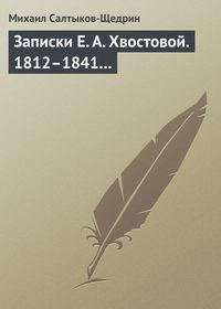 Салтыков-Щедрин, Михаил  - Записки Е. А. Хвостовой. 1812–1841…