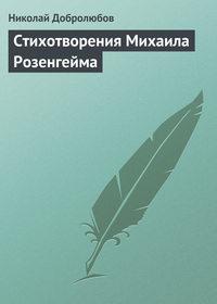 Добролюбов, Николай  - Стихотворения Михаила Розенгейма