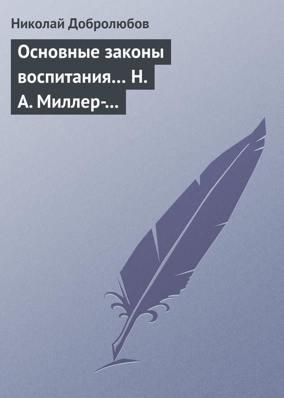 Основные законы воспитания Н. А. Миллер-Красовский случается внимательно и заботливо