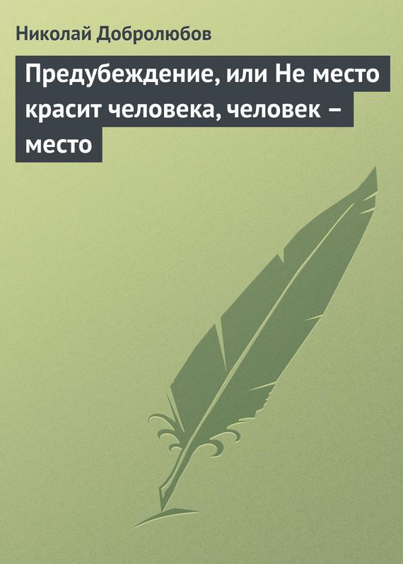 занимательное описание в книге Николай Александрович Добролюбов