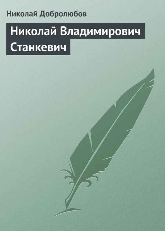 Николай Александрович Добролюбов Николай Владимирович Станкевич п в мокиевский ценность жизни