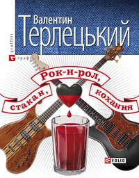Терлецький, Валентин  - Рок-н-рол, стакан, кохання