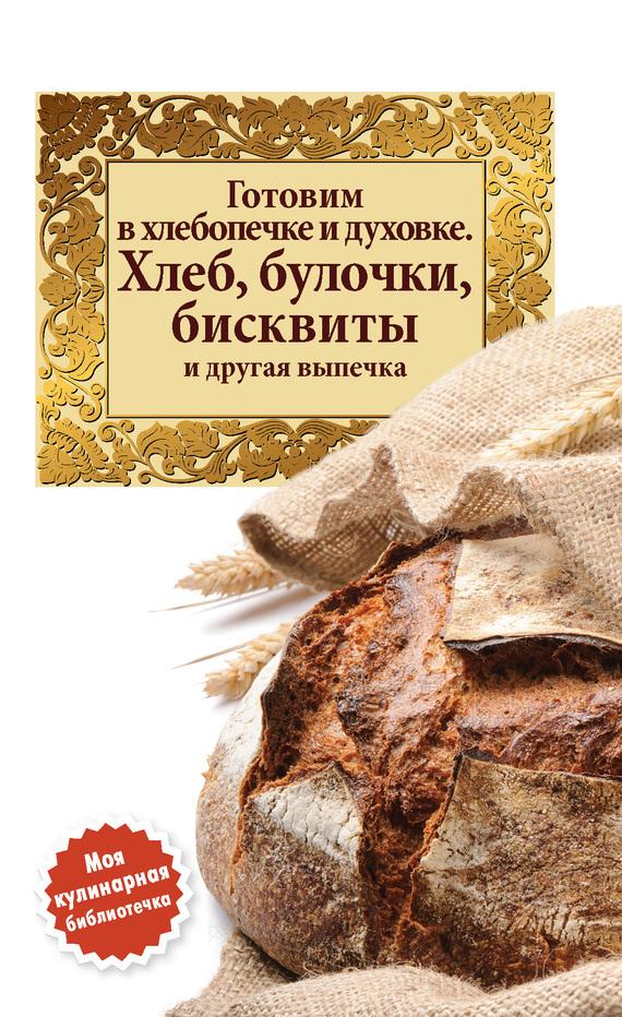 Скачать Готовим в хлебопечке и духовке. Хлеб, булочки, бисквиты и другая выпечка быстро