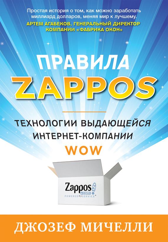 Джозеф Мичелли - Правила Zappos. Технологии выдающейся интернет-компании (fb2) скачать книгу бесплатно