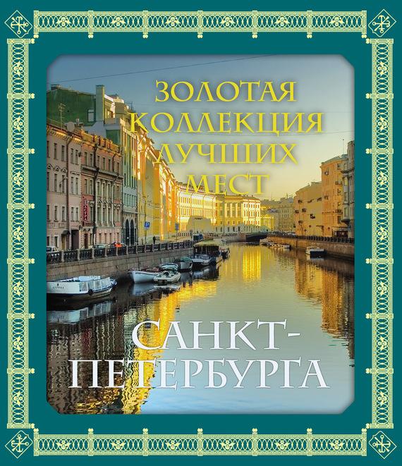 Отсутствует Золотая коллекция лучших мест Санкт-Петербурга