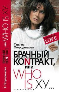 Огородникова, Т. А.  - Брачный контракт, или Who is ху…