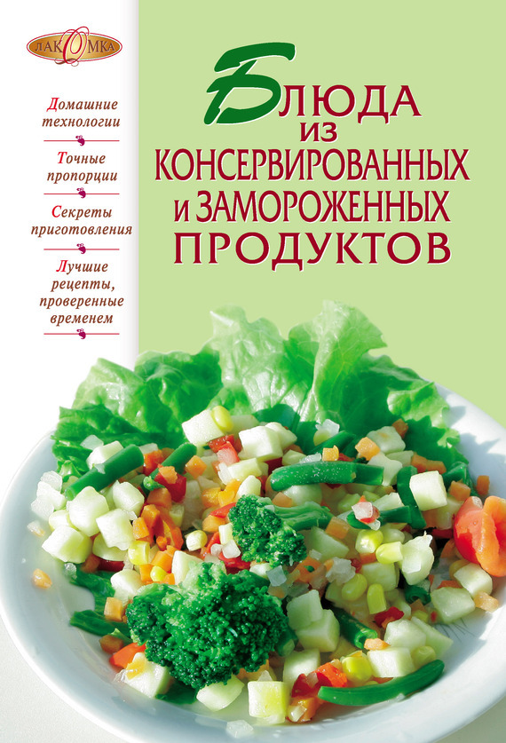 Сборник рецептов Блюда из консервированных и замороженных продуктов сборник рецептов напитки и десерты