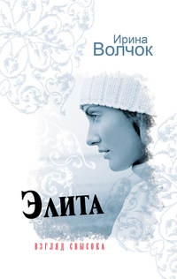 Волчок, Ирина  - Элита. Взгляд свысока