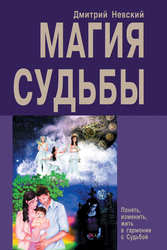 Дмитрий Невский бесплатно