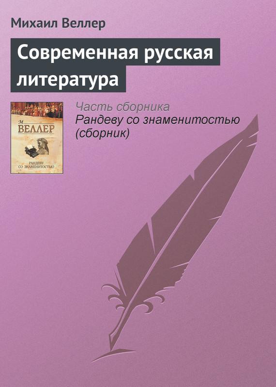 Современная русская литература ( Михаил Веллер  )