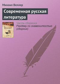 Веллер, Михаил  - Современная русская литература