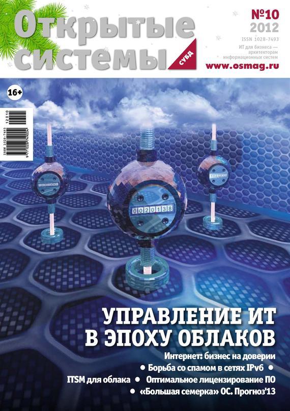Открытые системы Открытые системы. СУБД №10/2012 открытые системы журнал stuff 09 2012