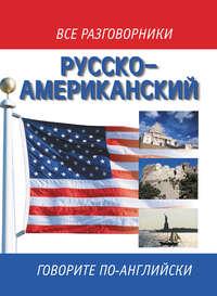 Отсутствует - Русско-американский разговорник / Russian-American English Phrasebook
