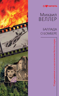 Веллер, Михаил  - Баллада о бомбере (сборник)