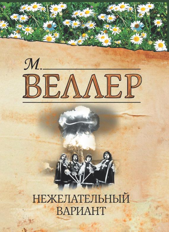 Михаил Веллер - Нежелательный вариант (сборник)
