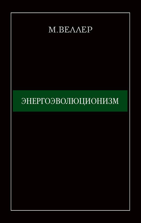 Михаил Веллер - Энергоэволюционизм