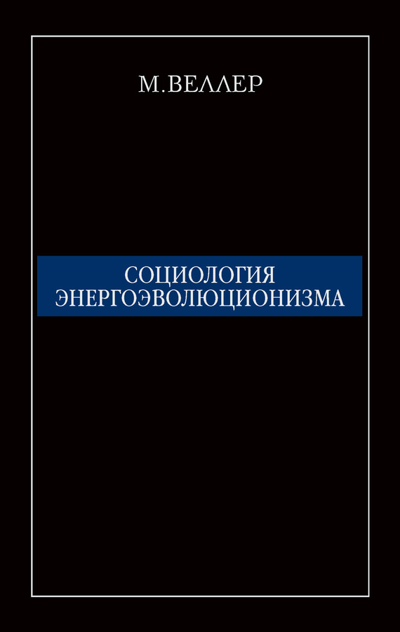 Михаил Веллер - Социология энергоэволюционизма